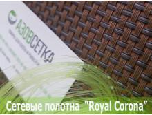 Полотно сетевое Royal Corona 34х0,20х200х150