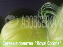 Полотно сетевое Royal Corona 28х0,20х200х150