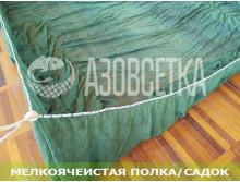 Сетная камера для садка (полка) - 4,0*3,0*1,5м / яч.4,5мм
