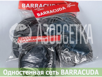 Одностенная сеть BARRACUDA 60х0.20х1.8м/30м