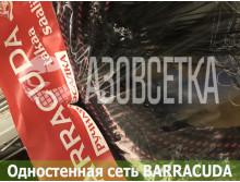 Одностенная сеть BARRACUDA 35х0.17х1.8м/30м (леска)