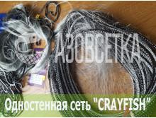 """Одностенная сеть """"CrayFish"""" 80х0.20х1.8м/60м (леска)"""