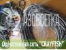 """Одностенная сеть """"CrayFish"""" 30х0.17х1.8м/60м (леска)"""