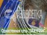 """Одностенная сеть """"CrayFish"""" 90х0.25х1.8м/30м (леска)"""
