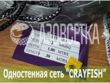 """Одностенная сеть """"CrayFish"""" 12х0.15х1.8м/30м (леска)"""