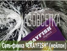 "Одностенная сеть ""CrayFish"" 70х210d/2х3.0м/30м (нейлон)"