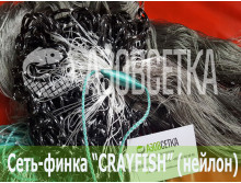 "Одностенная сеть ""CrayFish"" 15х110d/2х3.0м/30м (нейлон)"