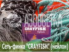"Одностенная сеть ""CrayFish"" 45х210d/2х3.0м/30м (нейлон)"