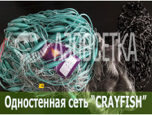 "Одностенная сеть ""CrayFish"" 60х210d/2х3.0м/30м (нейлон)"
