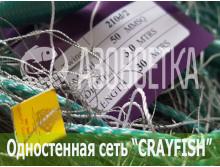 "Одностенная сеть ""CrayFish"" 50х210d/2х3.0м/30м (нейлон)"