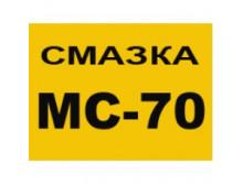 Морская смазка МС-70