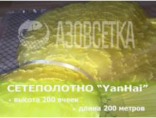 Полотно сетевое YanHai 30х0,15х200х200