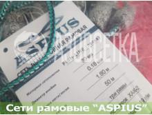 Рамовая сеть ASPIUS-FL 30х0,18/1,8х50 - standart