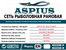 Рамовые сети ASPIUS по индивидуальному заказу
