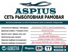Рамовая сеть ASPIUS-TT 50х0,17/1,8х50 - standart