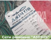 Рамовая сеть ASPIUS-FL 45х0,18/1,8х50 - standart