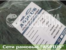 Рамовая сеть ASPIUS-UF 50х29*3/1,5х50 - standart