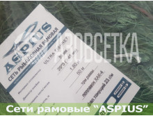 Рамовая сеть ASPIUS-UF 55х29*3/1,8х50 - standart