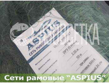 Рамовая сеть ASPIUS-UF 55х29*3/2,0х50 - standart