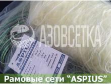 Рамовая сеть ASPIUS-YH 55х0,15/1,8х50 - standart