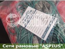 Рамовая сеть ASPIUS-FL 55х0,18/1,8х50 - standart