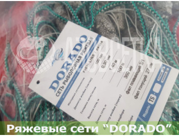 Сеть ряжевая DORADO-FL 100х0,30/1,4х100 - superior