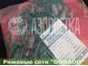 Сеть ряжевая DORADO-FL 60х0,18/1,8х50 - standart