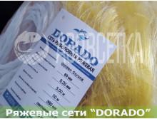 Сеть ряжевая DORADO-KV 60х0,20/3,0х50 - без грузов