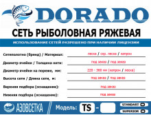 Ряжевые сети DORADO по индивидуальному заказу