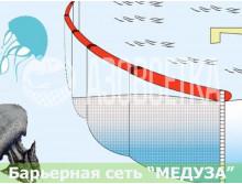 Заграждение против медуз ЗПМ-50