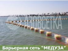 Заграждение против медуз ЗПМ-30
