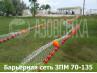 Заграждение против медуз ЗПМ-135-70-2,5