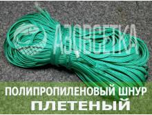 Шнур п/п плетёный без сердечника, д.4мм/100м