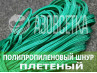 Шнур п/п плетёный без сердечника, д.5мм/100м