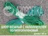 Шнур вязаный п/п, д.5мм (зеленый), бухта 20м