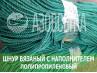 Шнур вязаный п/п, д.4мм (зеленый), бухта 150м