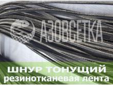 Шнур грузовой 27гр/м, резинотканная лента, 40 м