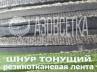 Шнур грузовой 18гр/м, резинотканная лента, 80 м