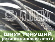 Шнур грузовой 30гр/м, резинотканная лента, 40м