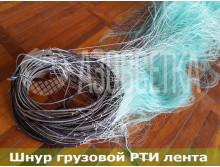 Шнур грузовой 18гр/м, резинотканная лента, 30 м