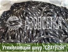"Тонущий шнур ""Crayfish"" 22г/м, уп. 1000м"