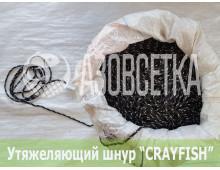 """Тонущий шнур """"Crayfish"""" 18г/м, в метрах"""