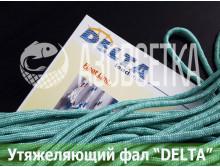 Тонущий фал DELTA, 50г/м (на метраж)