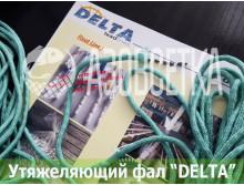 Тонущий фал DELTA, 30г/м (бухта 1000м)