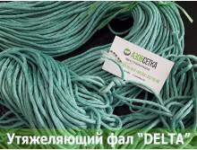 Тонущий фал DELTA, 25г/м (бухта 1000м)