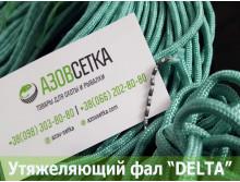 Тонущий фал DELTA, 50г/м (бухта 1000м)