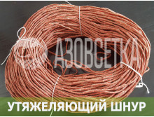 Тонущий фал ГЕРКУЛЕС, 45г/м (бухта 200м)