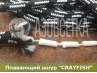 """Плавающий шнур """"CrayFish"""", плавучесть 22г/м"""