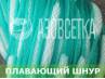Плавающий шнур ГЕРКУЛЕС, 10г/м, бух. 200м