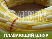 Плавающий шнур ГЕРКУЛЕС, 10г/м, бух. 300м